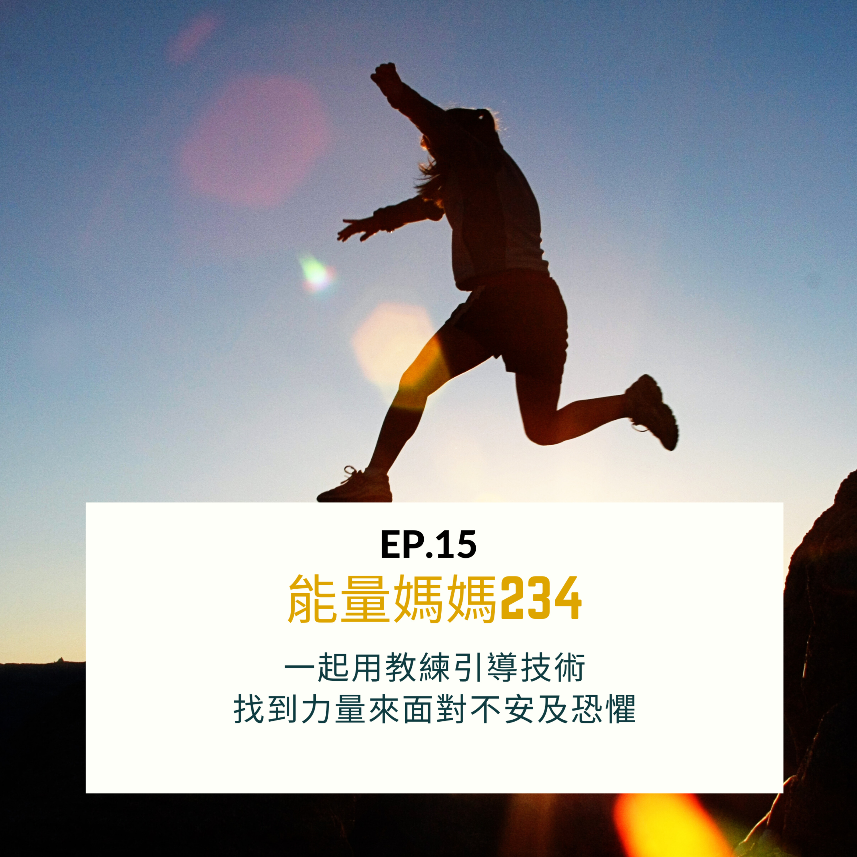 EP15 一起用教練引導技術找到力量來面對不安及恐懼