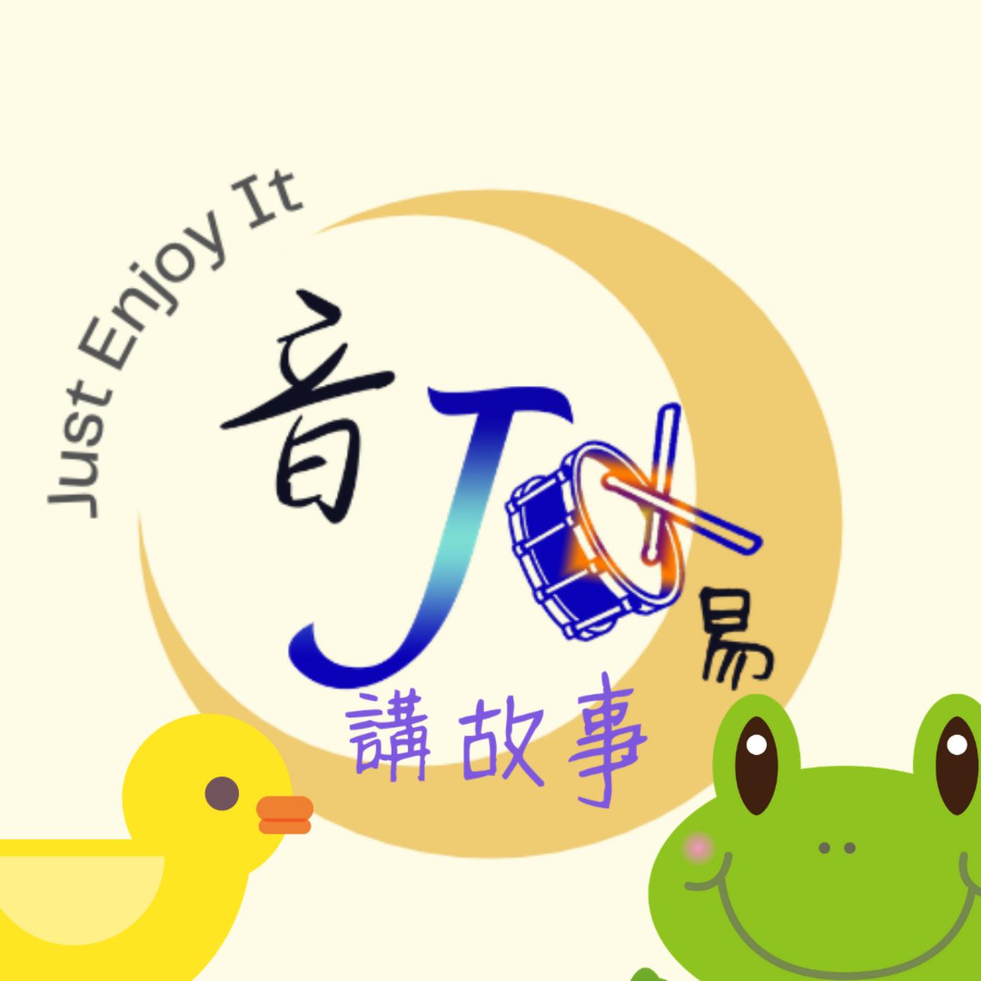 Ep.05 阿妞阿米聽故事  -  一鳴驚人 feat. JO