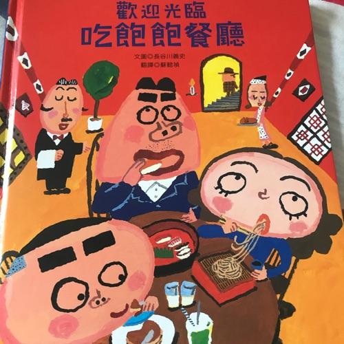Ni系列~歡迎光臨吃飽飽餐廳