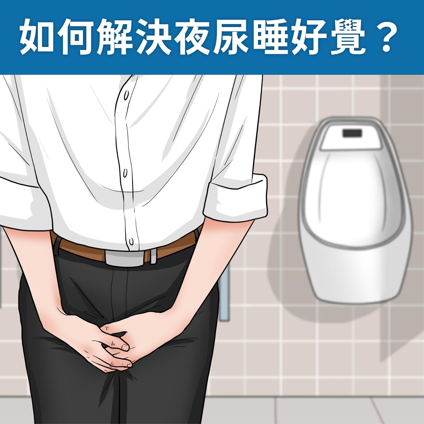 解決夜尿有方法?
