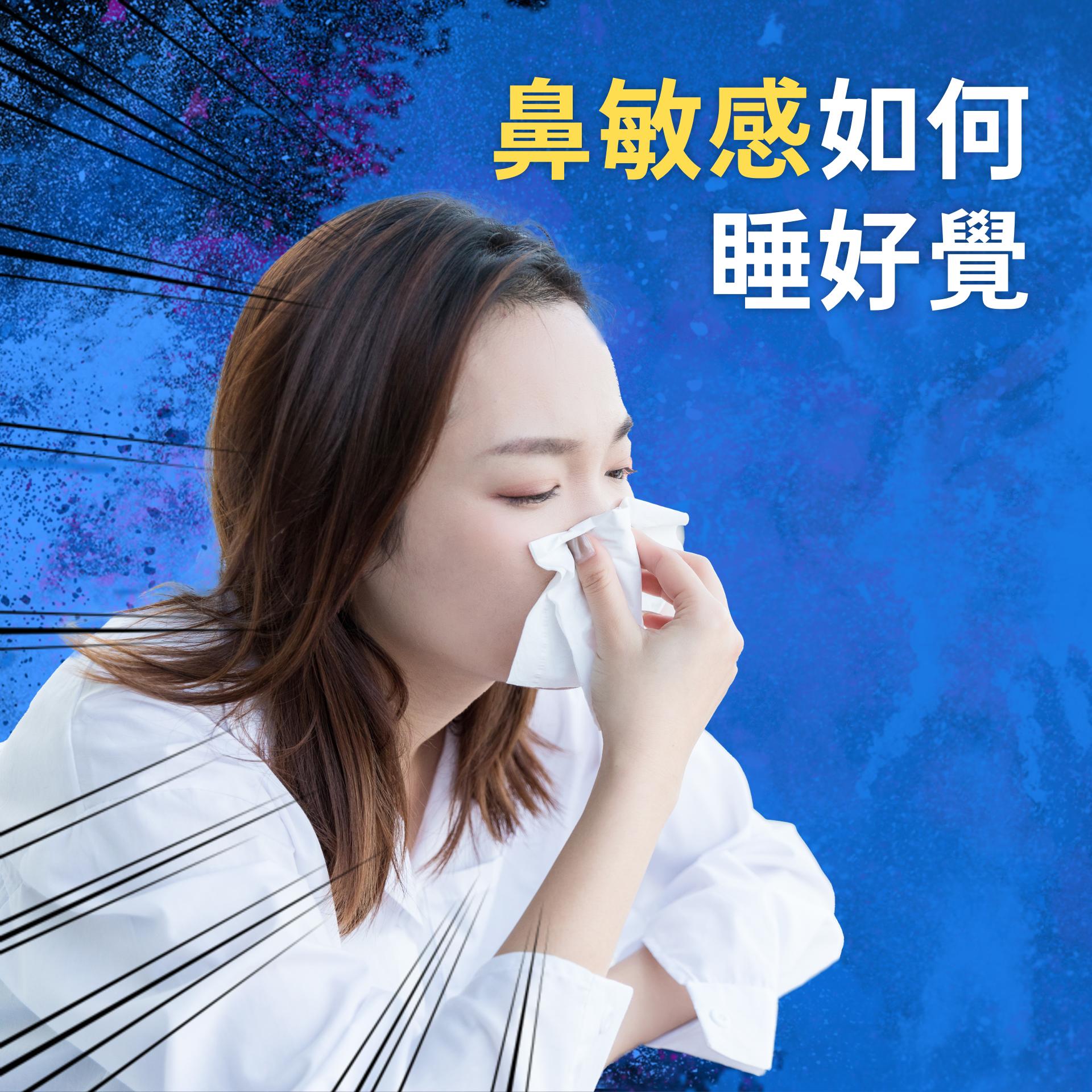 鼻敏感狂打噴嚏難入眠,中西醫如何舒緩敏感症狀?