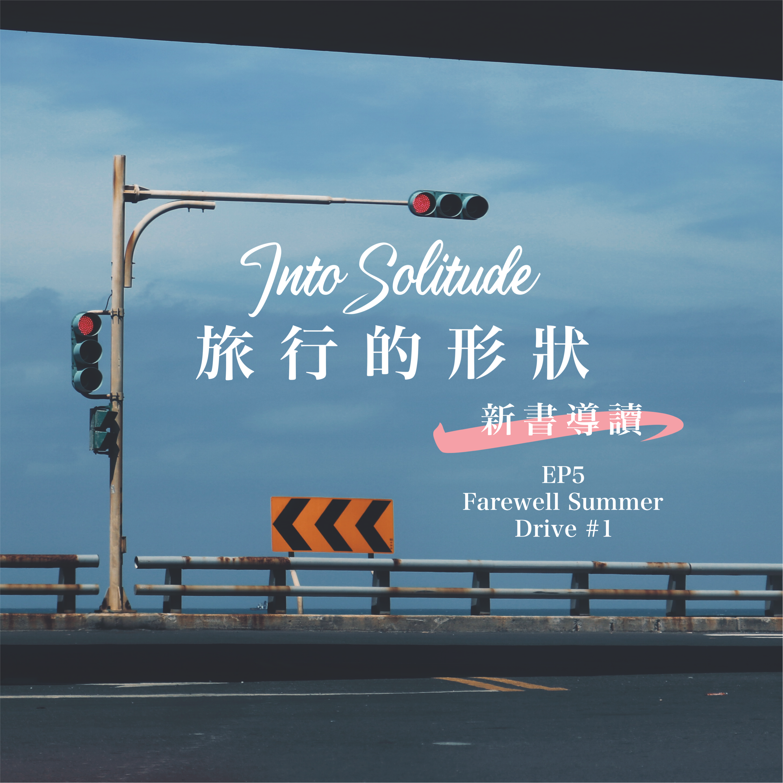 旅行的形狀:新書導讀 EP5 _ Farewell Summer *Drive#1