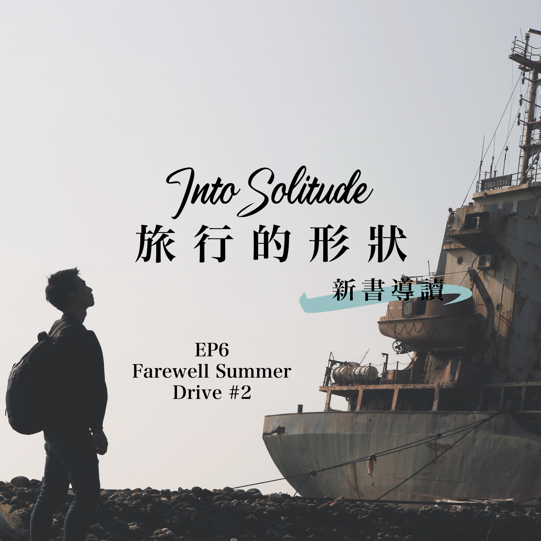旅行的形狀:新書導讀 EP6 _ Farewell Summer *Drive#2