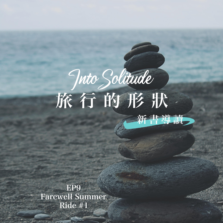 旅行的形狀:新書導讀 EP9 _ Farewell Summer *Ride#1
