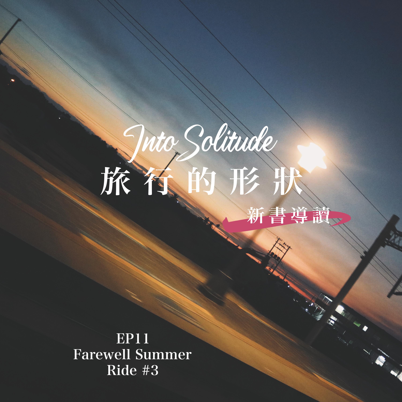 旅行的形狀:新書導讀 EP11 _ Farewell Summer *Ride#3