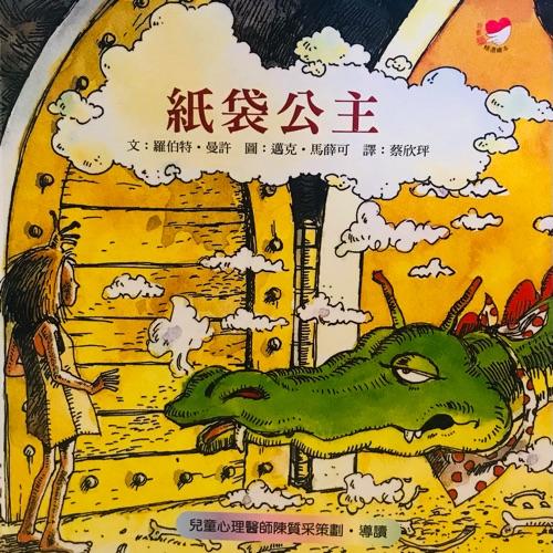 0522有故事-紙袋公主(10分鐘)