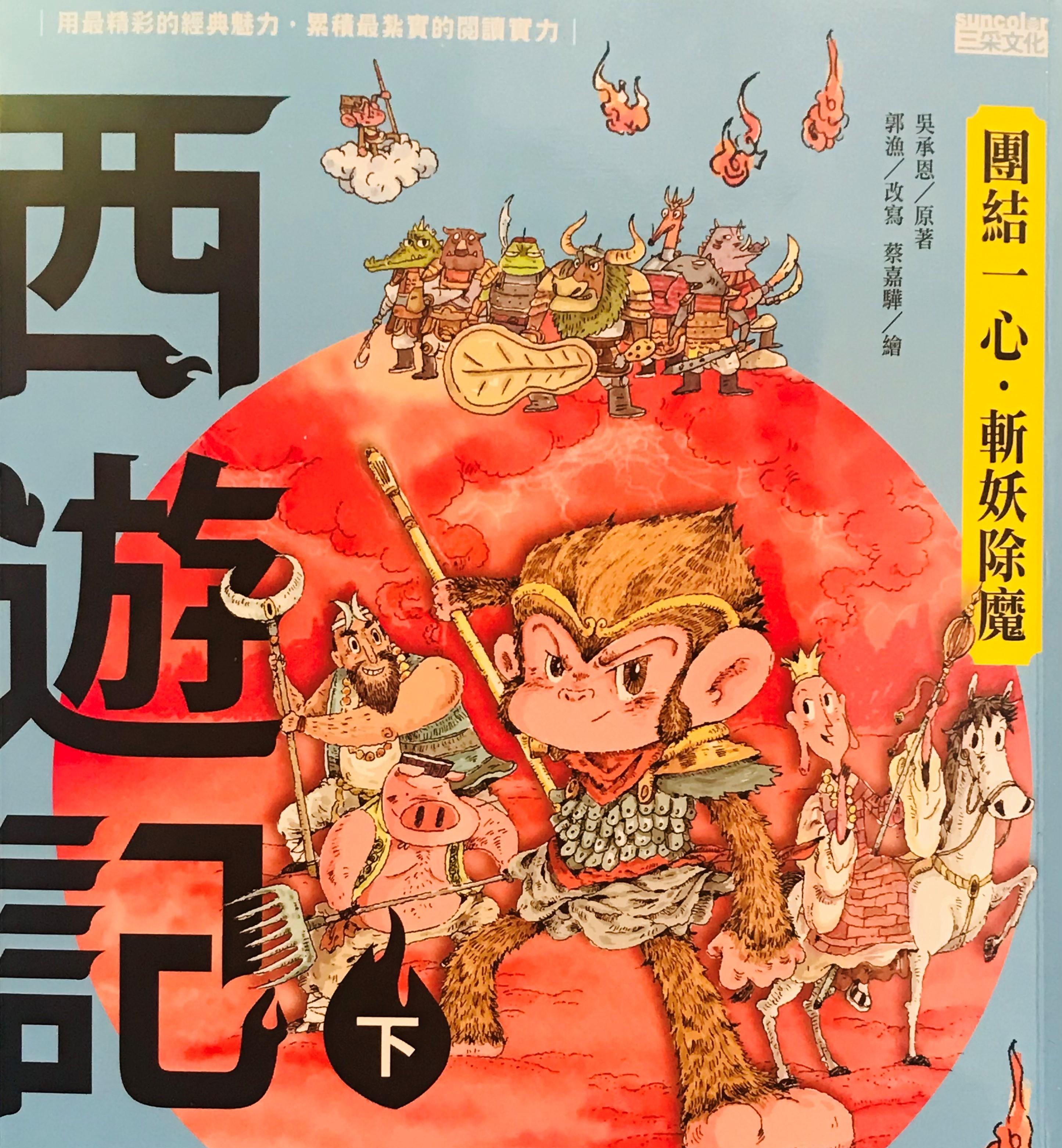 0711有故事-西遊記/金角銀角大王的神奇葫蘆(30分鐘)