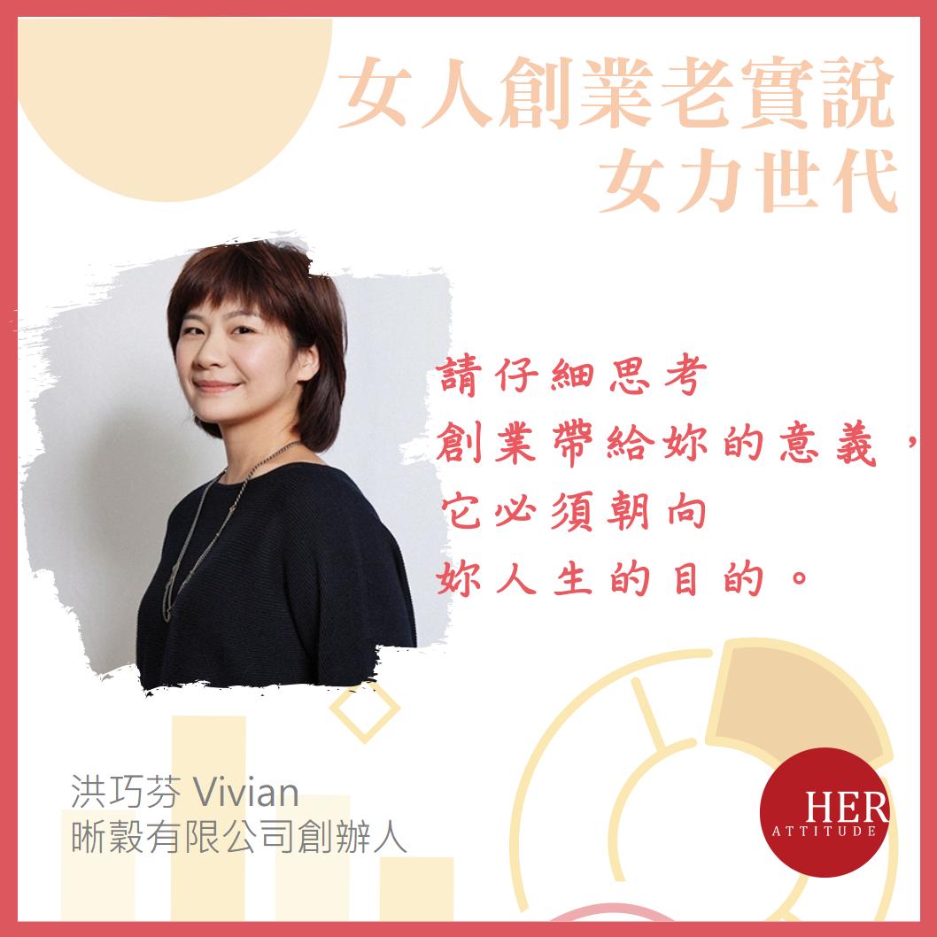 #15_黃金比例最好吃,適合每個妳的健康多穀米_訪晰穀創辦人Vivian