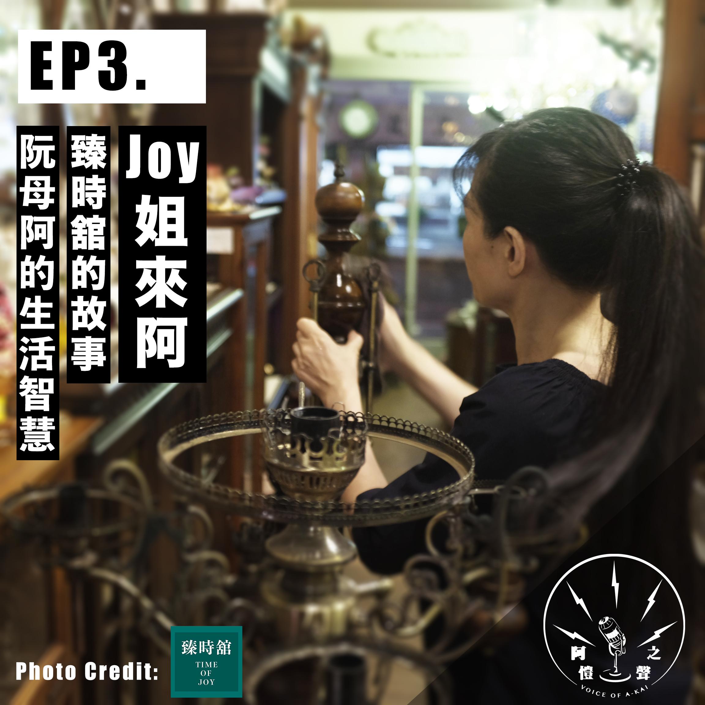 EP3 Joy姊來阿:臻時舘的故事,阮母阿的生活智慧
