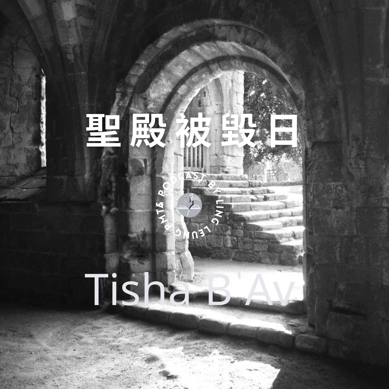 國度視窗_聖殿被毀日的由來_黃齊蕙老師