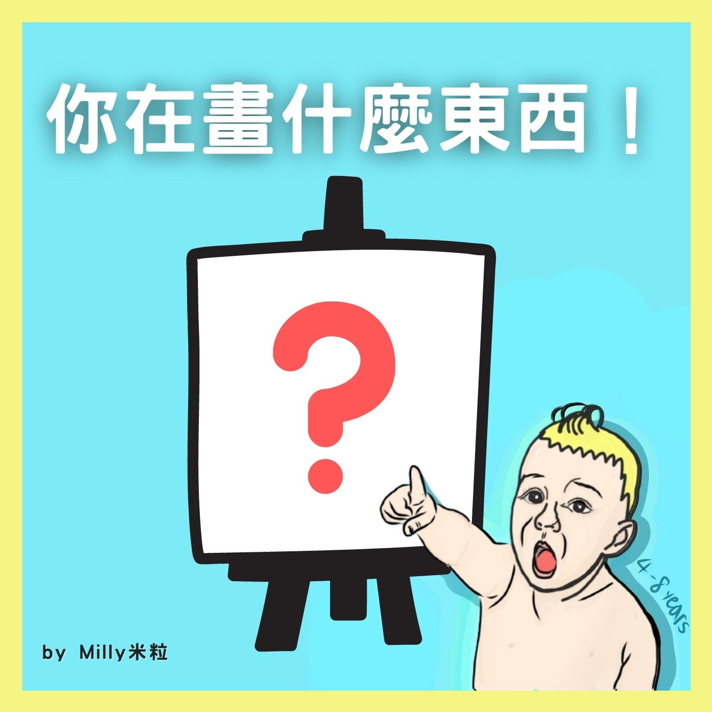 【你在畫什麼東西!】#是誰會喵喵喵的叫呢