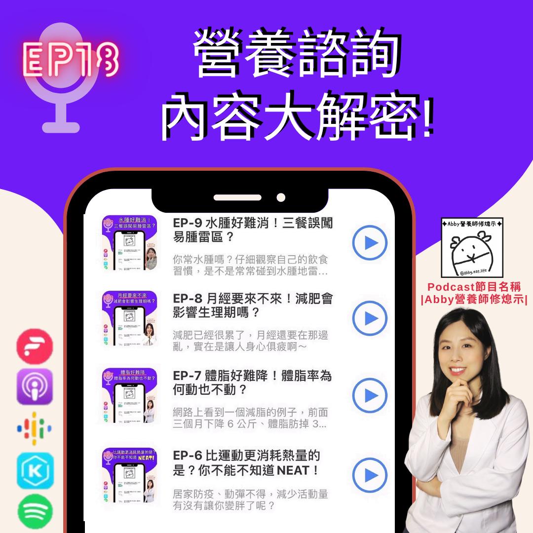 EP-18 營養諮詢內容大解密!