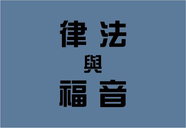 查經班-律法與福音01