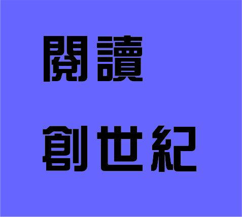 查經 - 創世紀一1-1 【創造論與進化論之間】