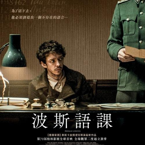 《波斯語課》納粹與猶太人在電影中的形象,永遠都只能就是那樣?