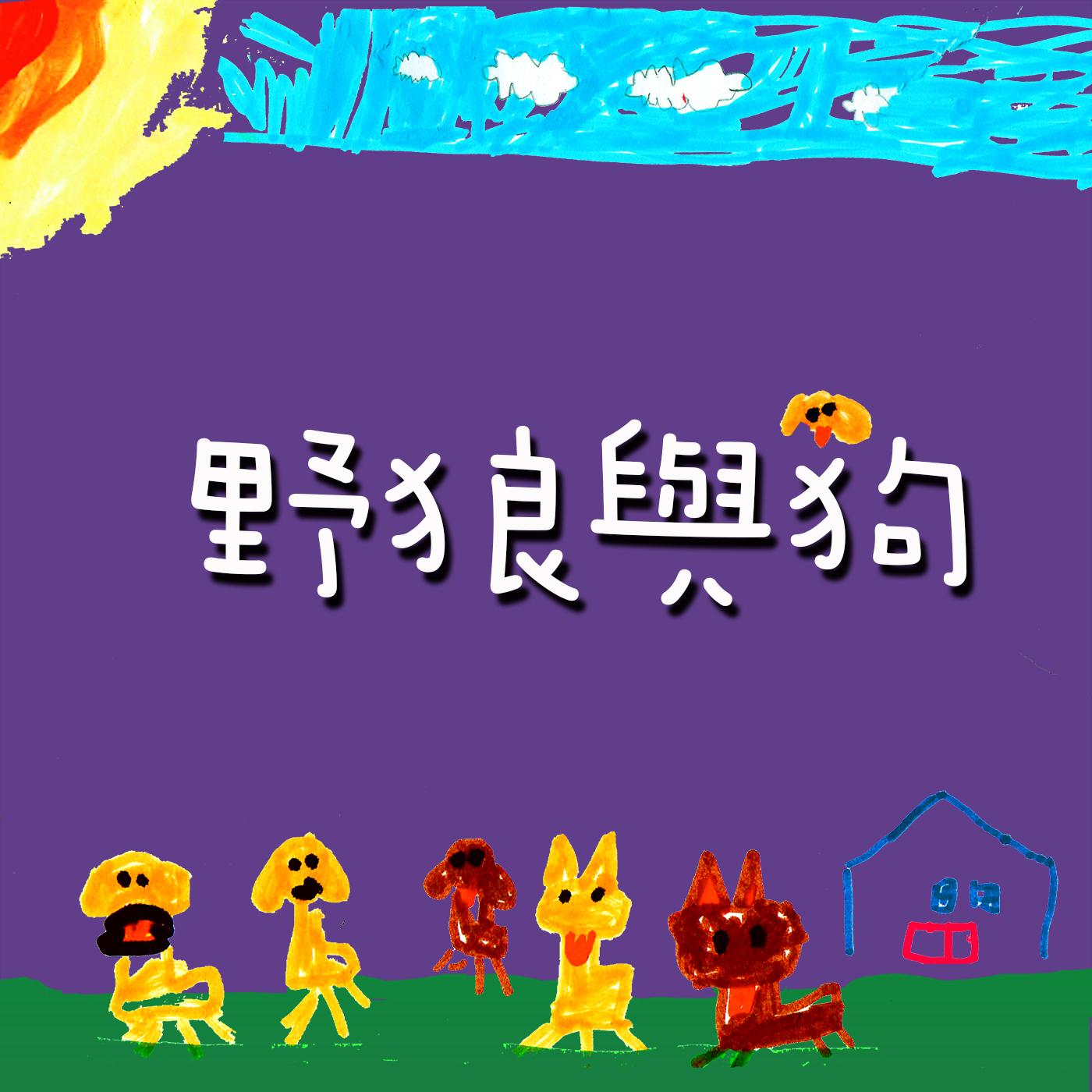 EP01 小獅妹 野狼與狗