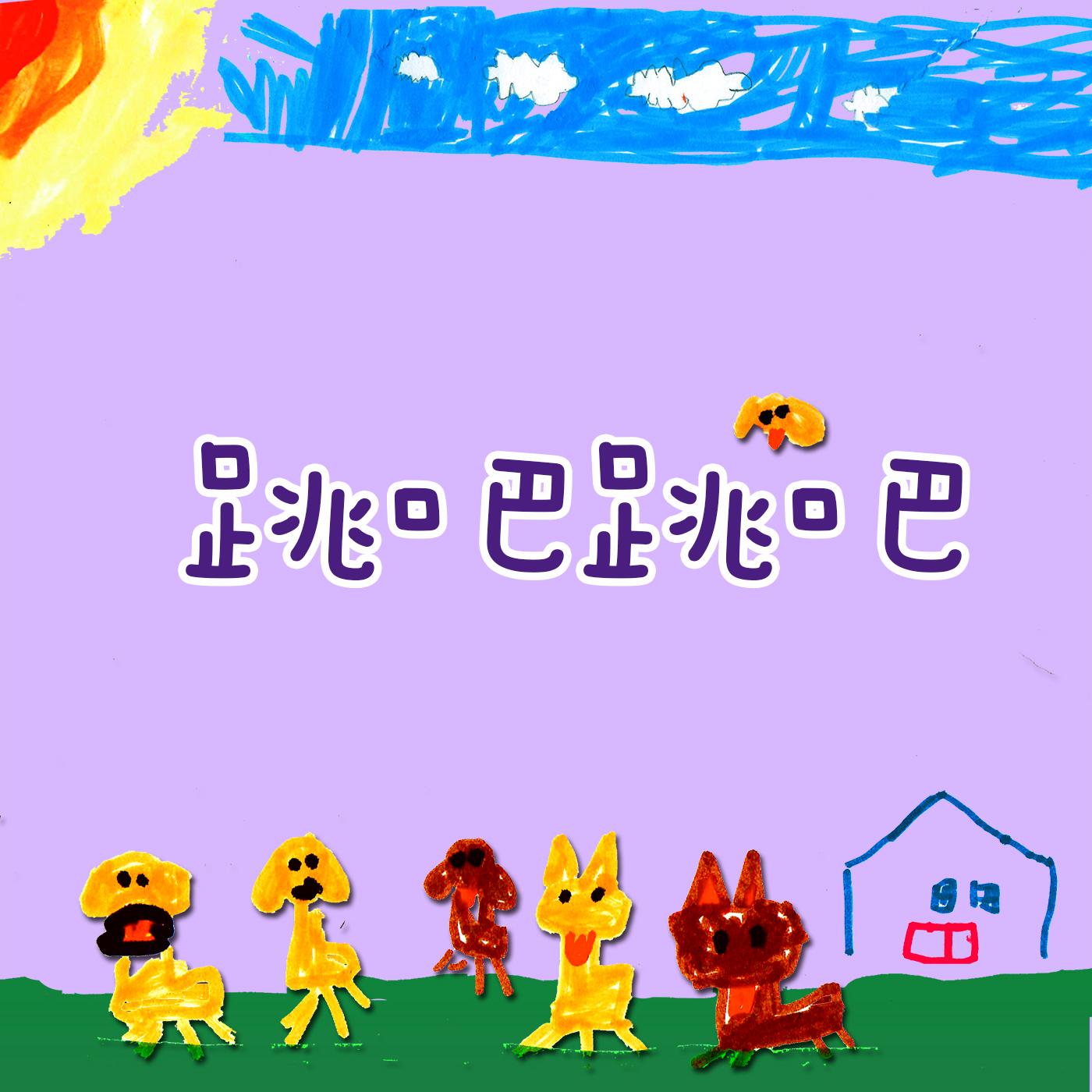 EP17 小獅妹 跳吧跳吧