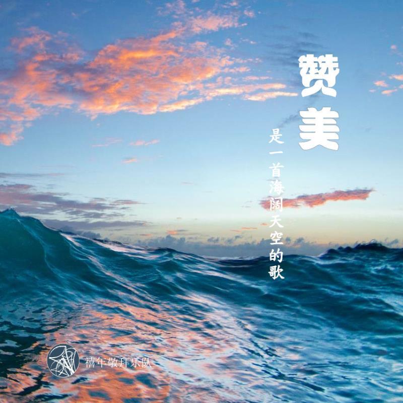 赞美是一首海阔天空的歌