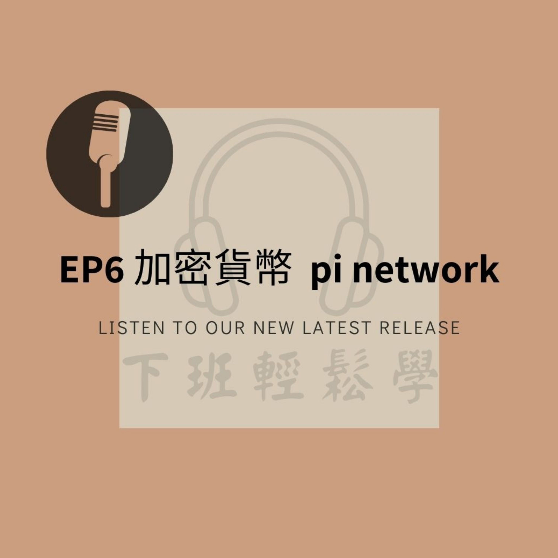 加密貨幣 pi network