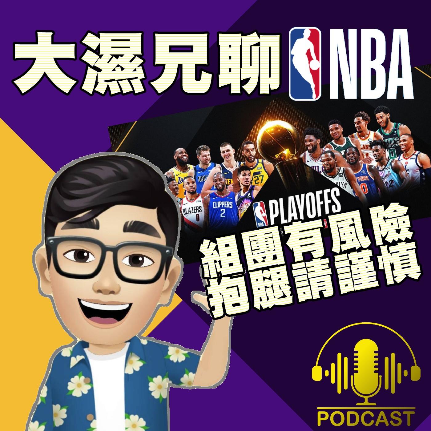EP.22【NBA時間】組團有風險、抱腿請謹慎