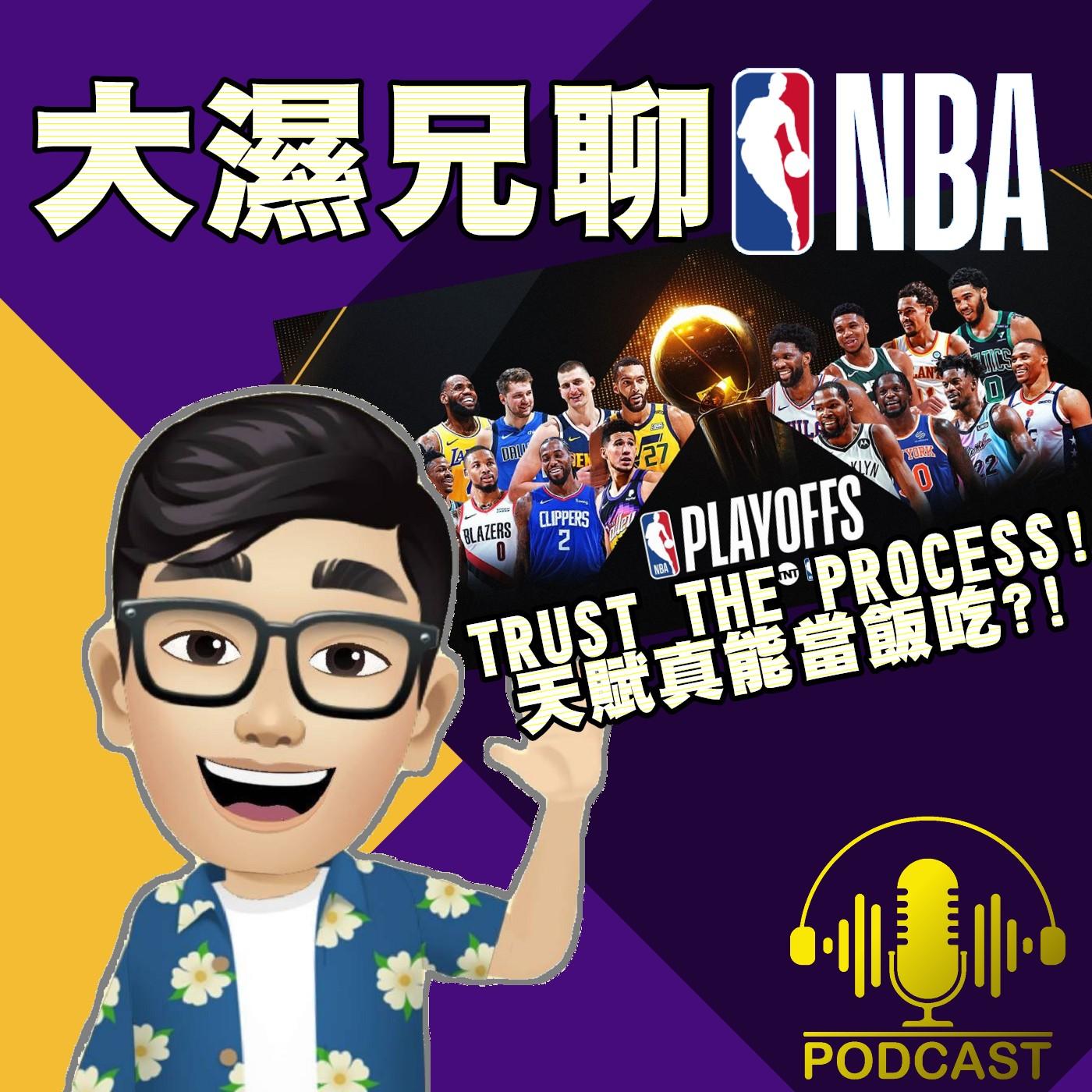 EP.23【NBA時間】Trust the process?!天賦真能當飯吃?!