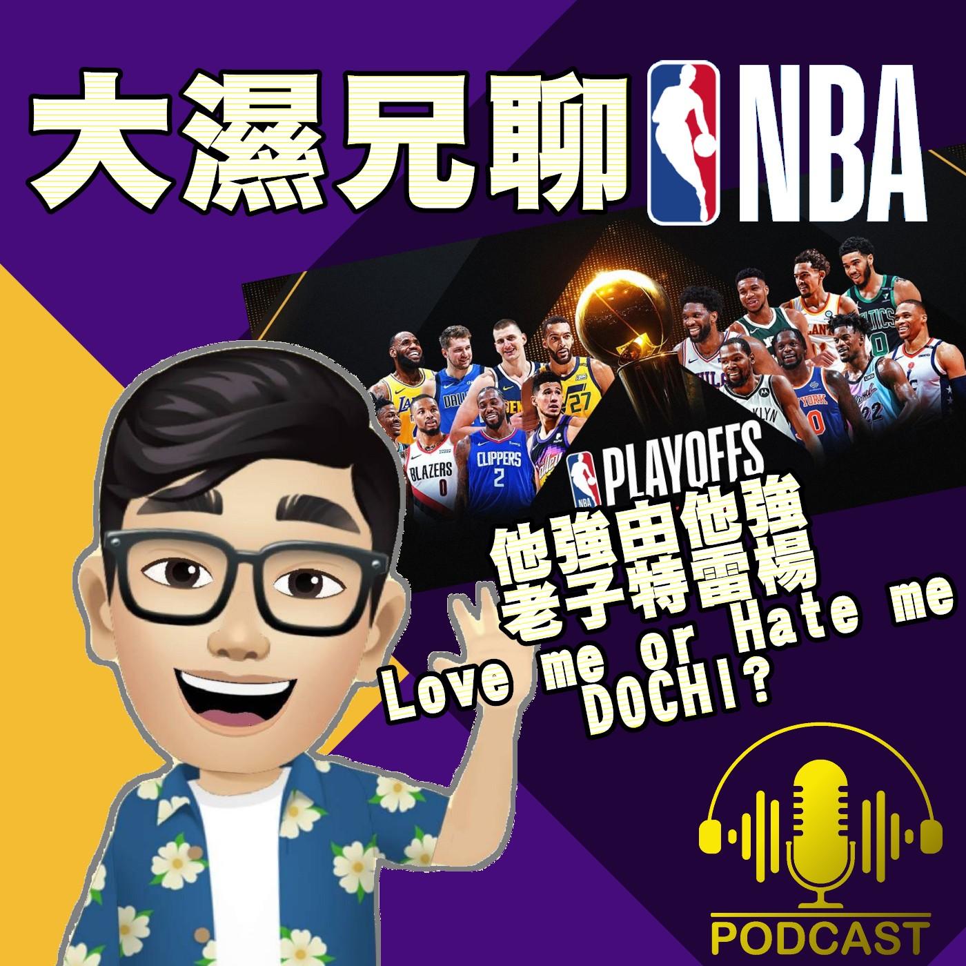 EP.26【NBA時間】他強由他強、老子特雷楊!Love me or Hate me DOCHI?