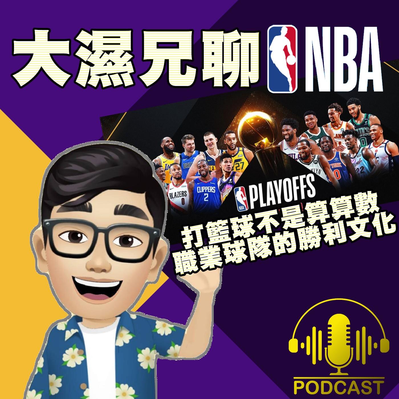 EP.32【NBA時間】打籃球不是算算數、職業球隊的勝利文化