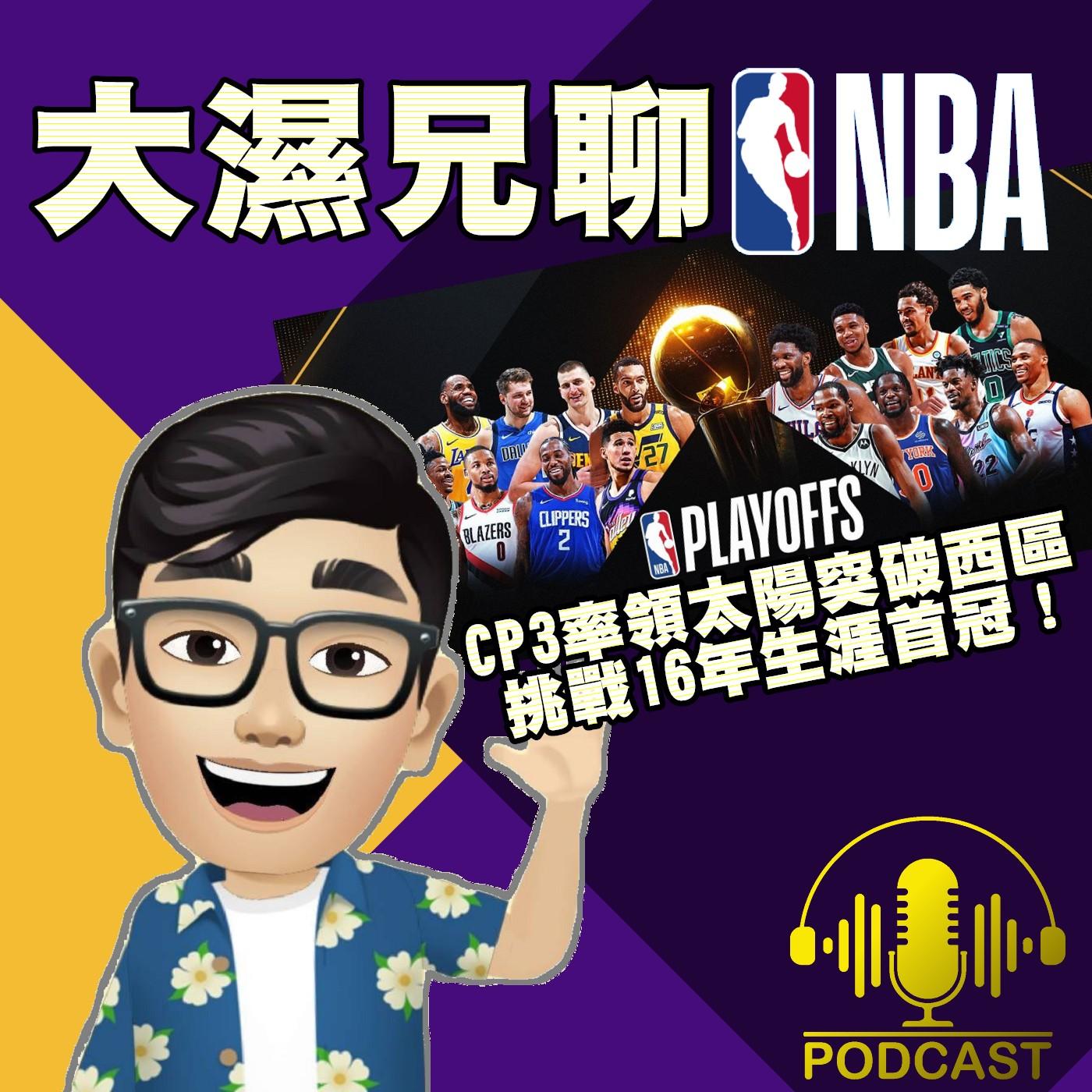 EP.33【NBA時間】CP3率領太陽突破西區、挑戰16年生涯首冠!
