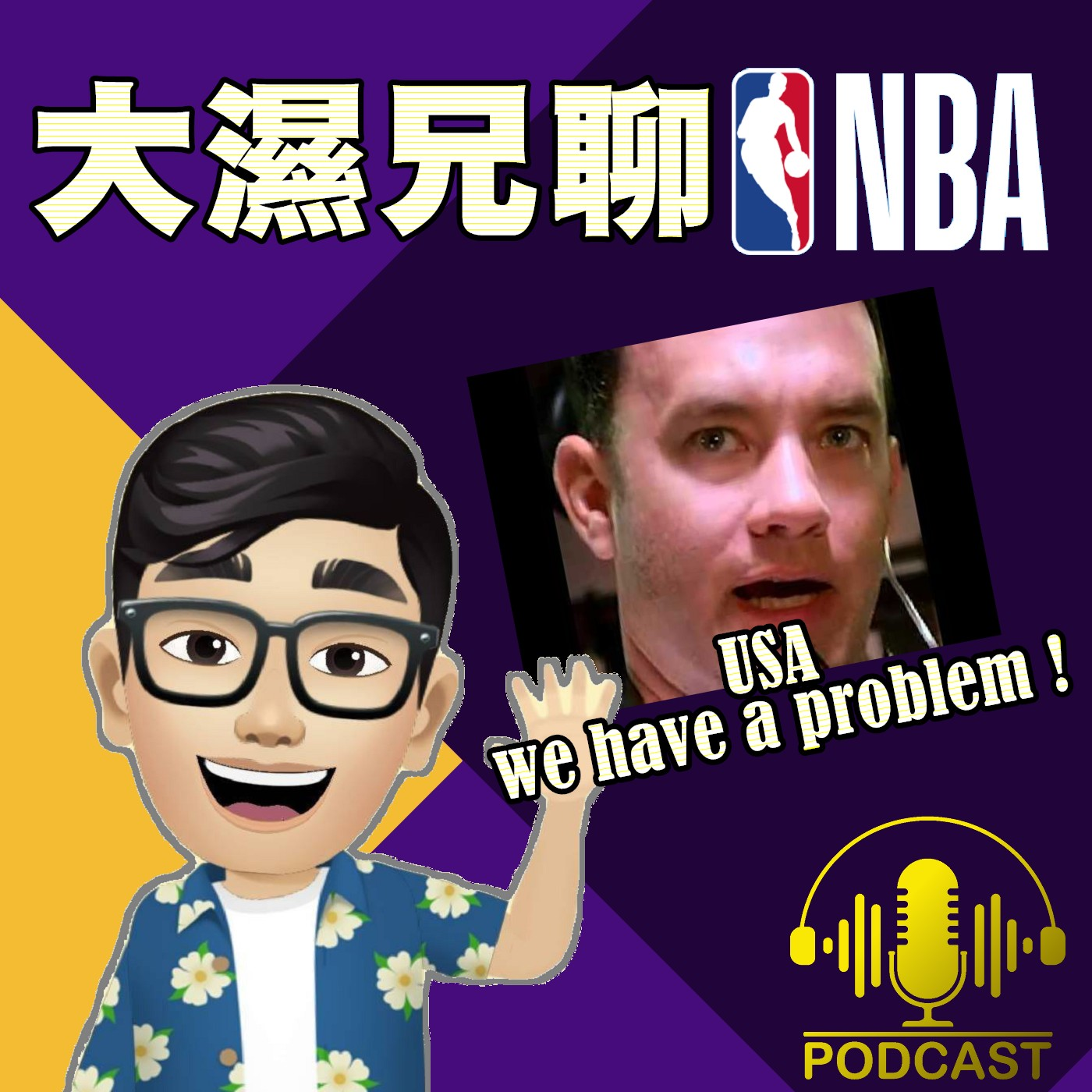 EP.40【NBA時間】USA, we have a problem !