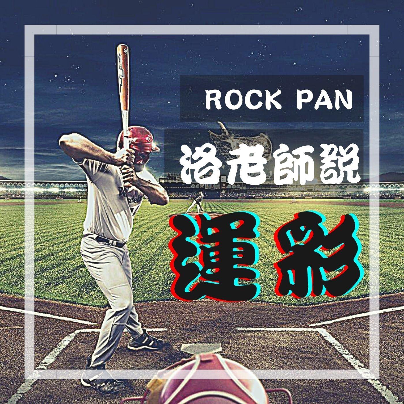 EP01 洛老師說運彩-5/26NBA季後賽分析