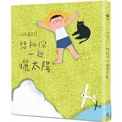 童詩【小孩遇見詩:想和你一起曬太陽】,和孩子談詩