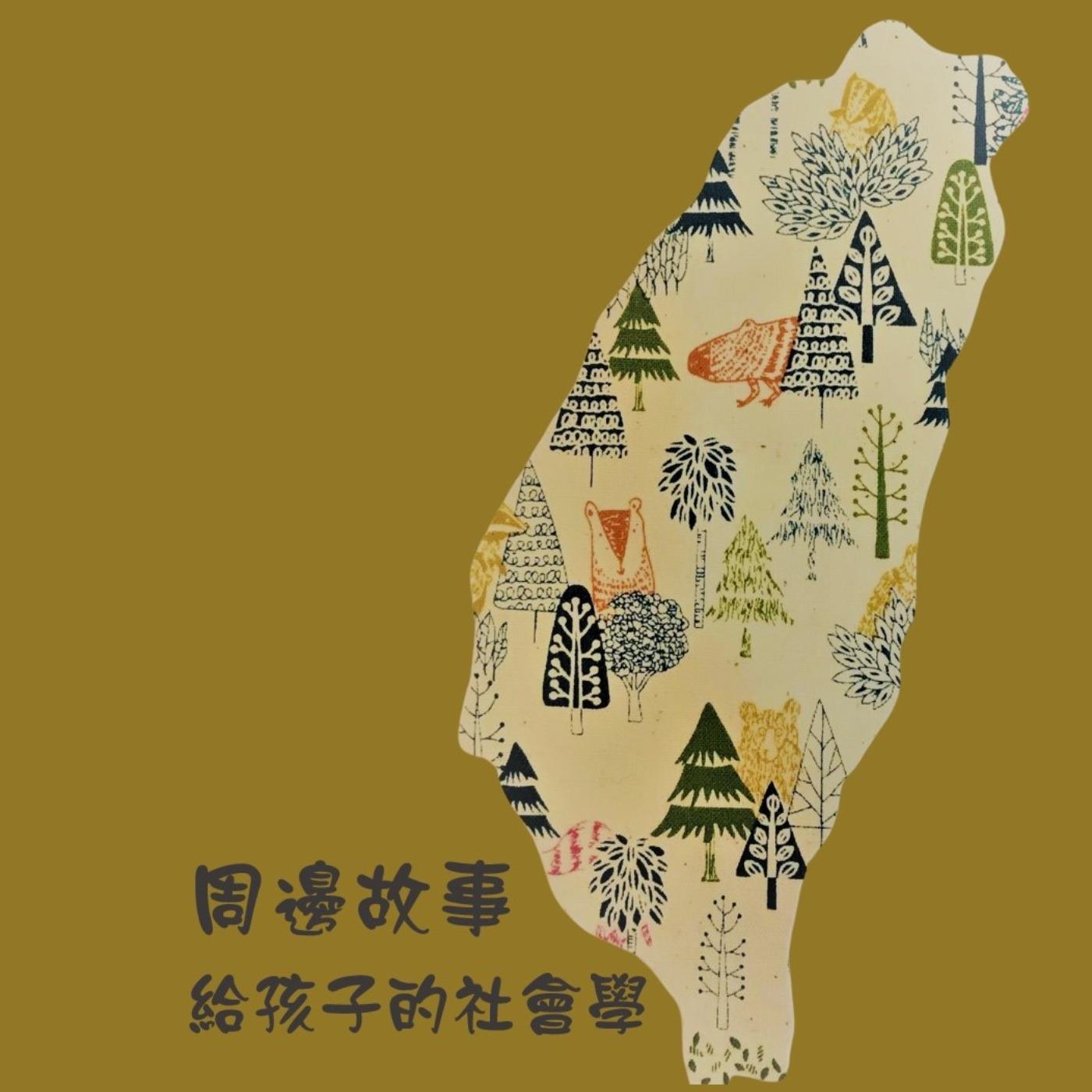 ep.1 都市與鄉村:台灣的城鄉發展