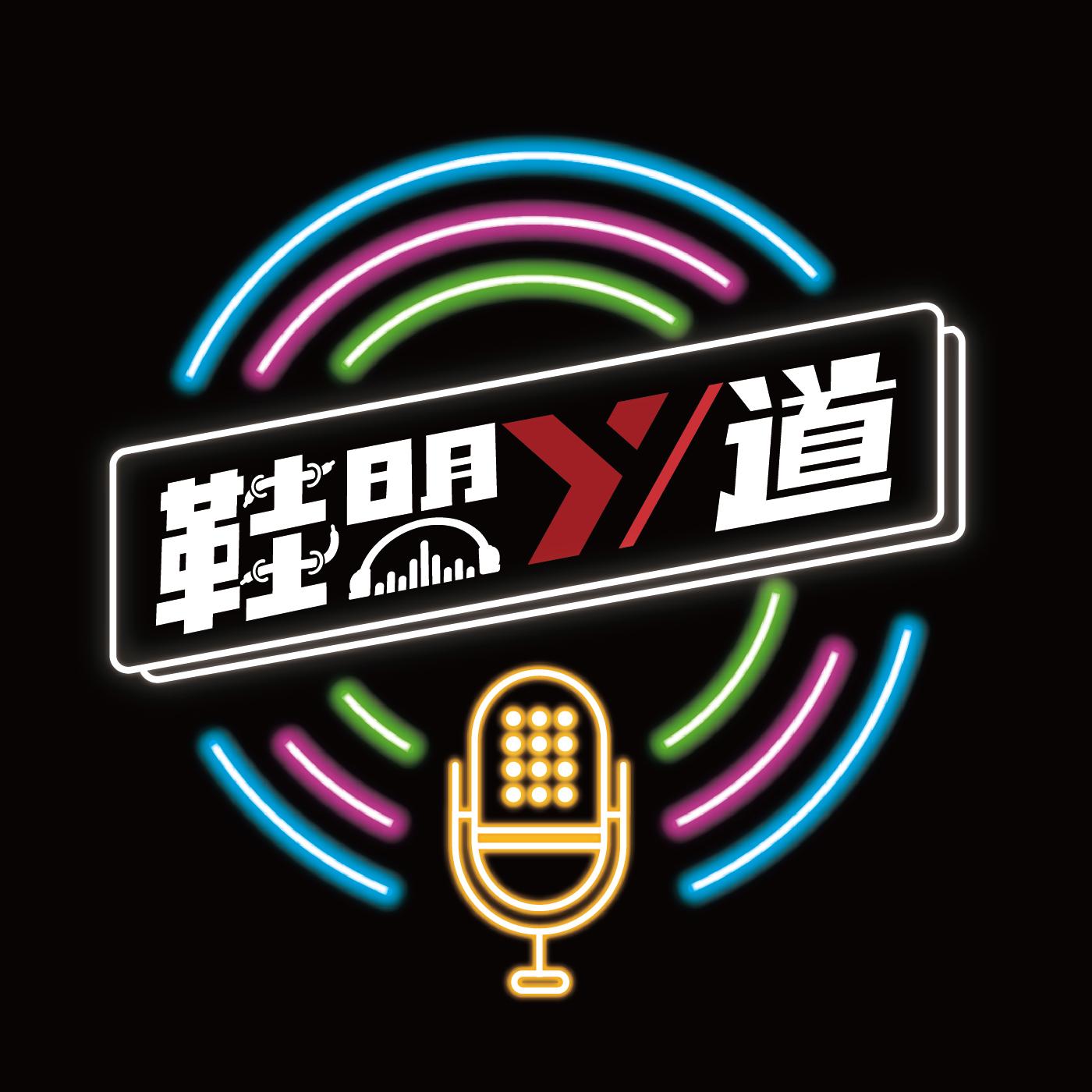EP.2 王牌投手四大要訣、打開大谷翔平的潘朵拉鋁箱 ft.小日本Niba