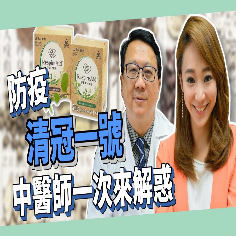 健康+1 「清冠一號」能治新冠肺炎?中醫師陳潮宗來解惑