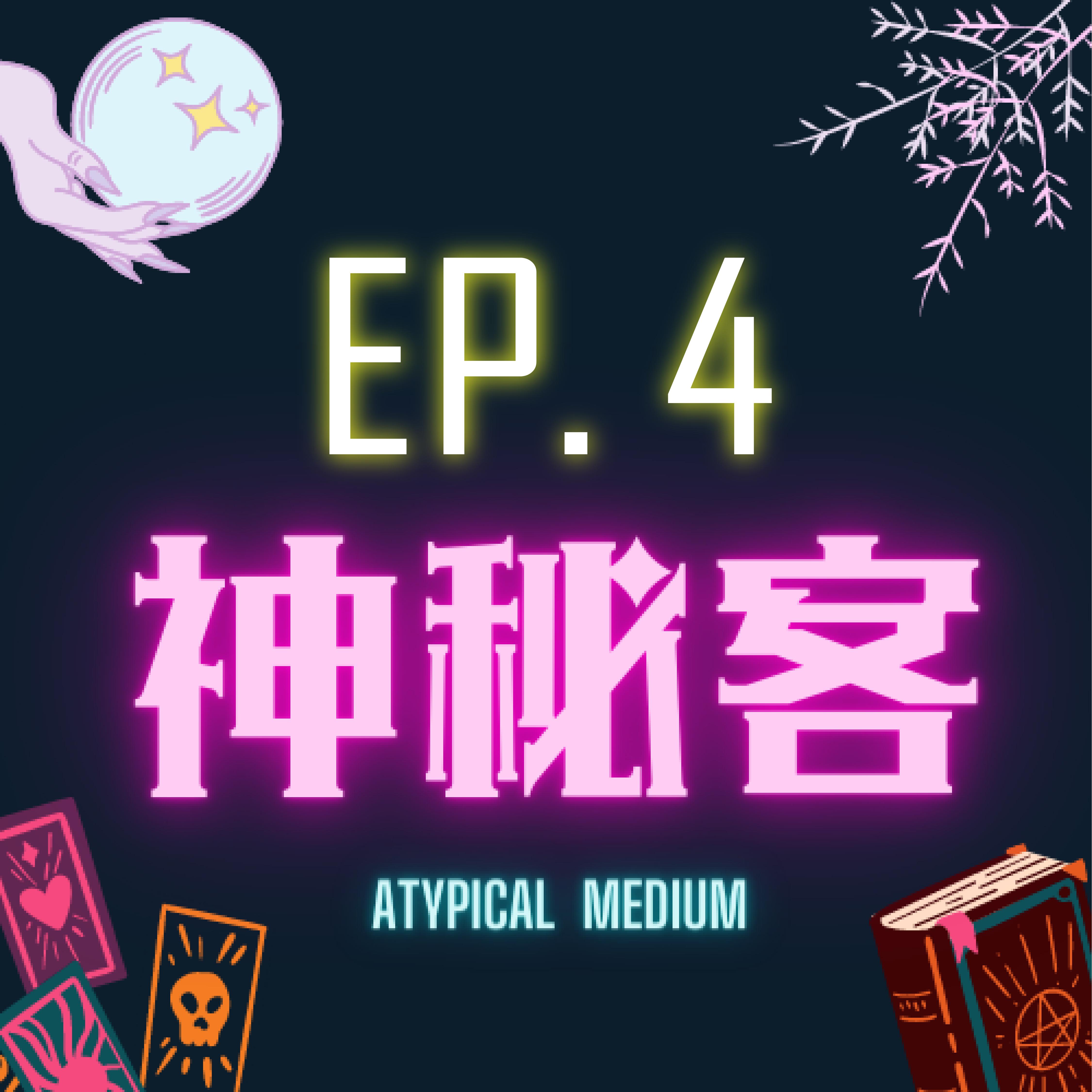 EP.4 青椒甜椒南北交 (上)