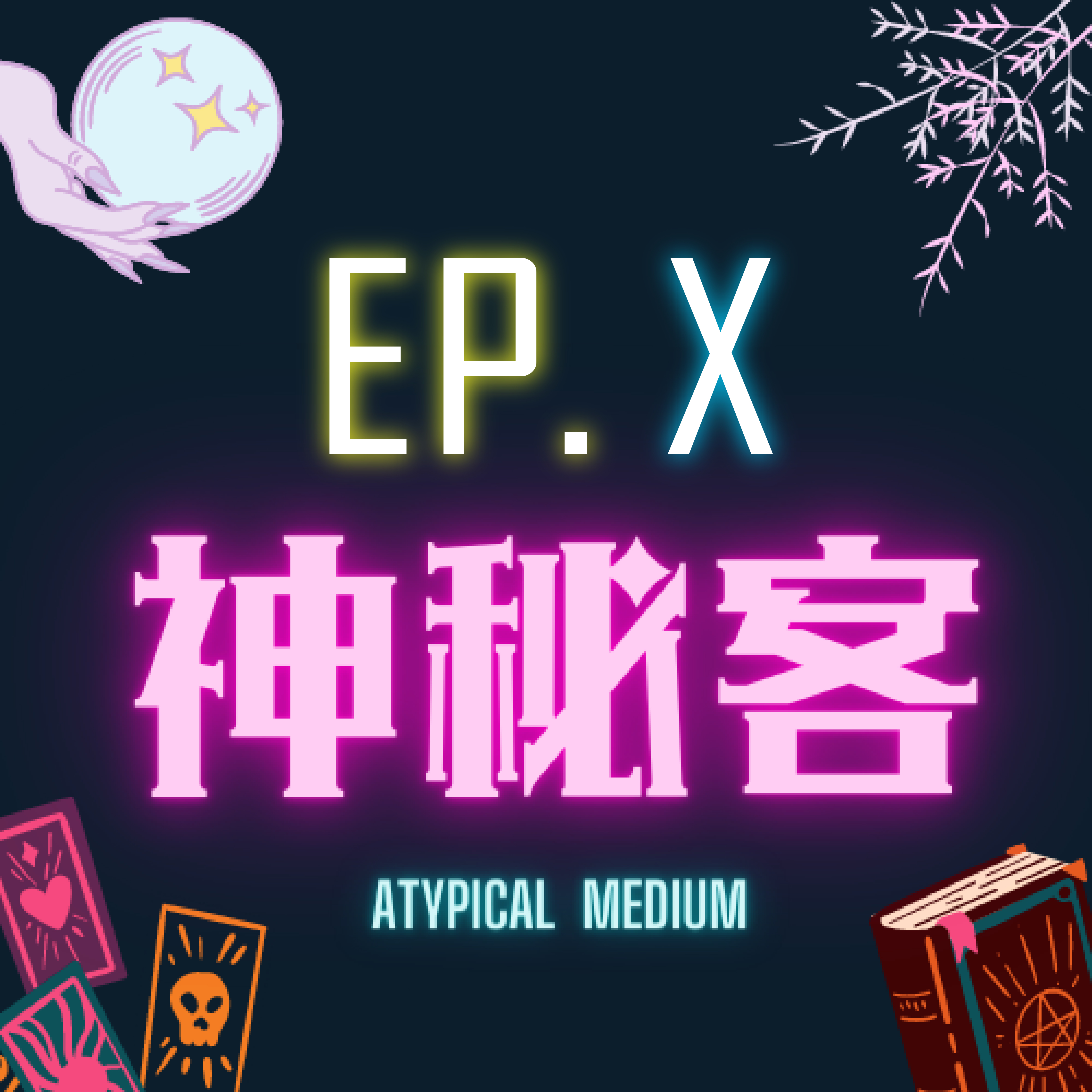 EP.  X【週運快報】0719-0725 雜訊太多,還以為要交不出這集了呢呵