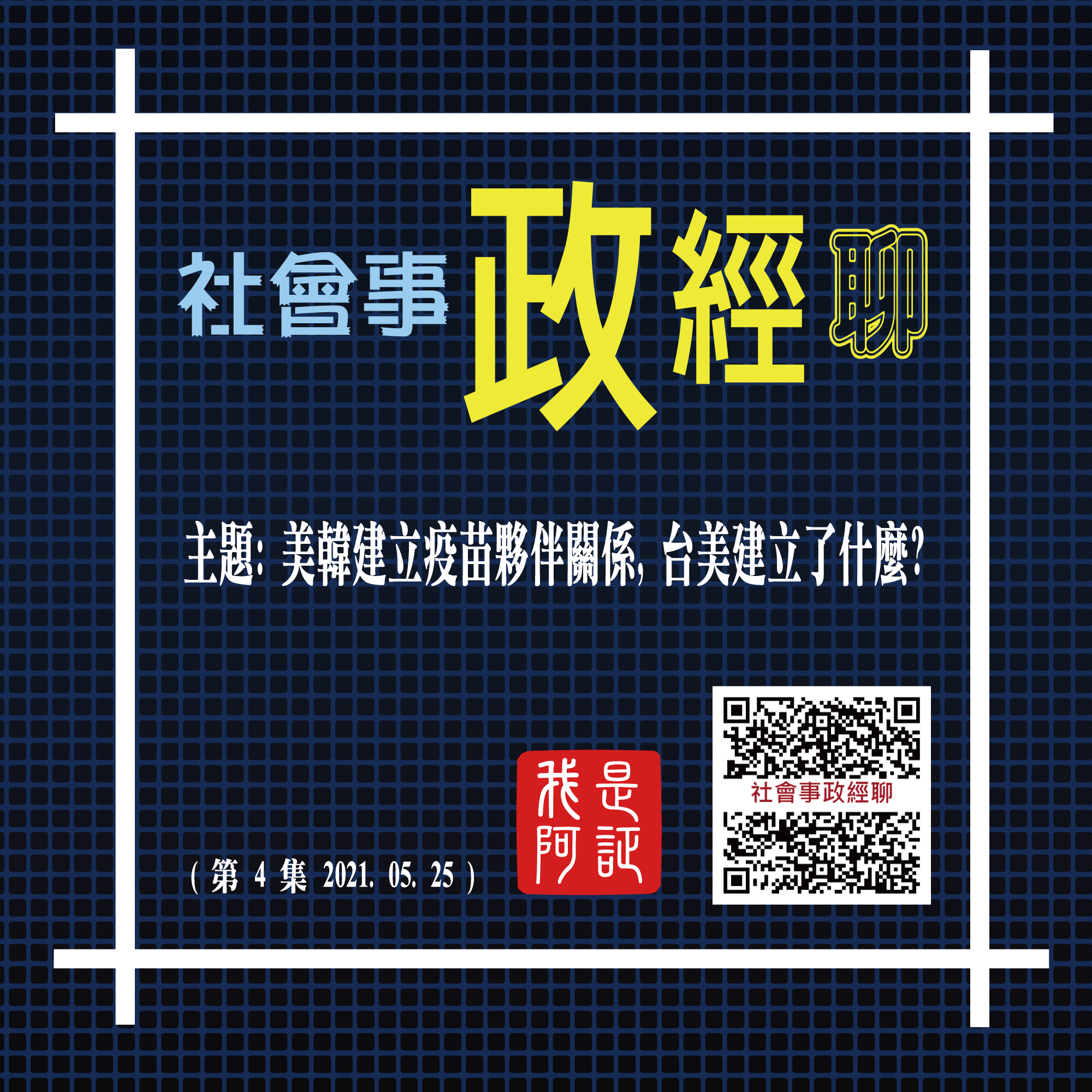 S1 EP004 l  主題:美韓建立疫苗夥伴關係,台美建立了什麼?  (20210525-社會事政經聊-第4集)