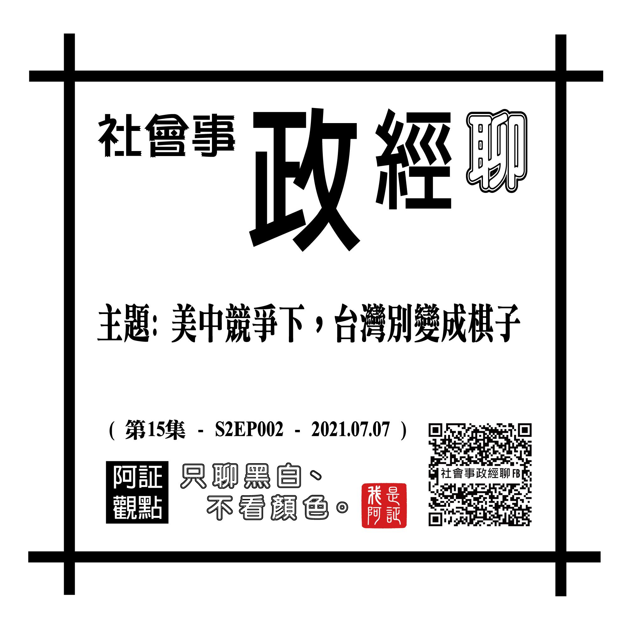 #15 l S2EP002 l 主題: 美中競爭下,台灣別變成棋子了。 (20210707-社會事政經聊第15集)