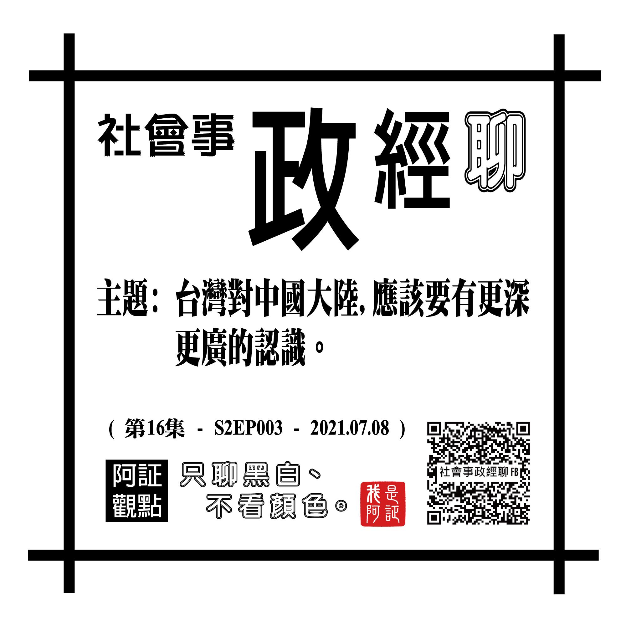 #16 l S2EP003 l 主題: 台灣對中國大陸應有更深更廣的認識 (20210708-社會事政經聊第16集)