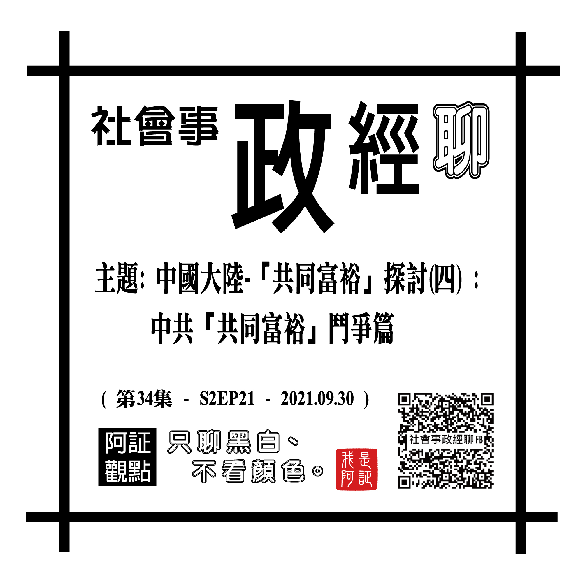 #34 l S2EP021 l 主題: 中國大陸-「共同富裕」(探討四) (20210930-社會事政經聊-第34集)