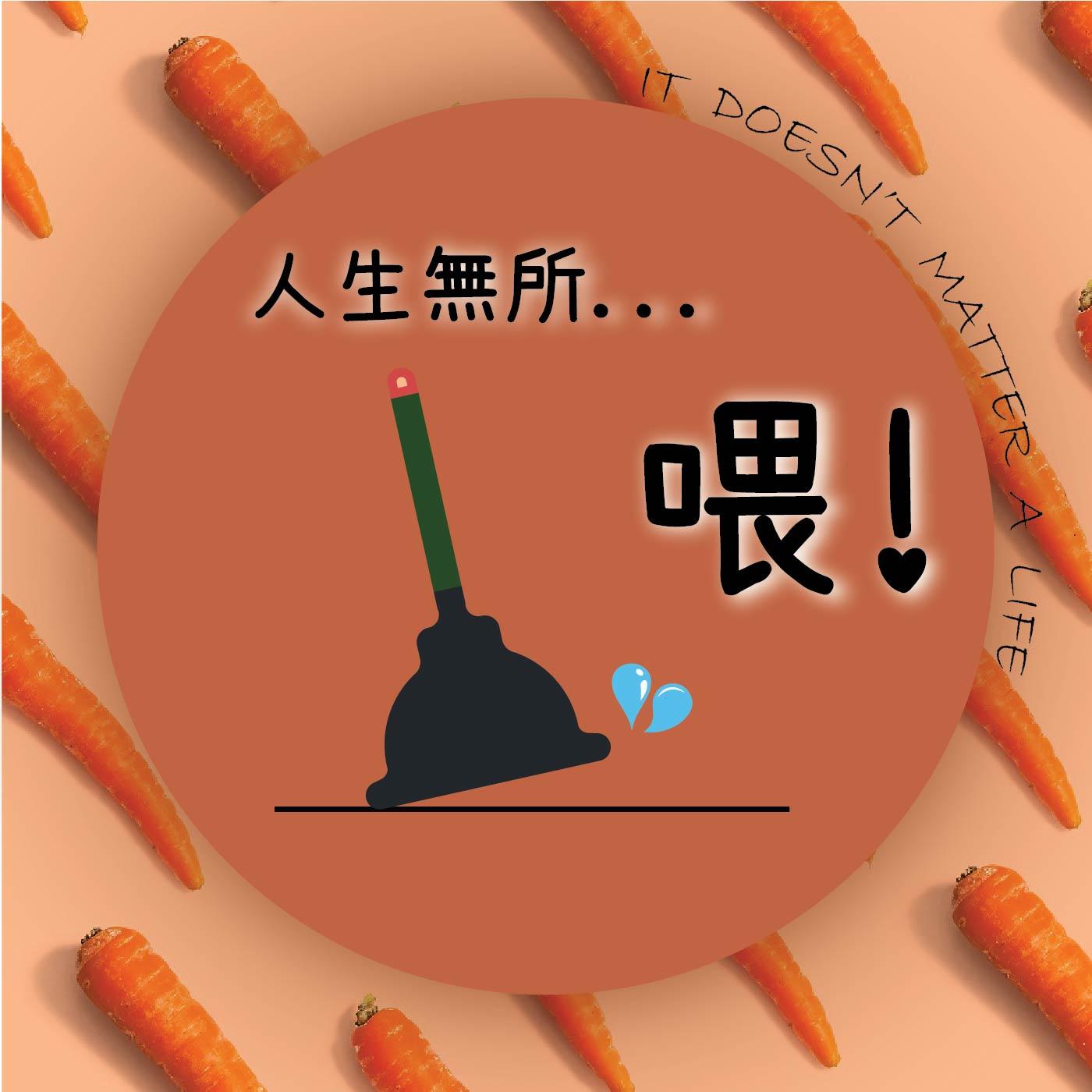 [EP08] 國民健康操! 預備!! 預備備!!!
