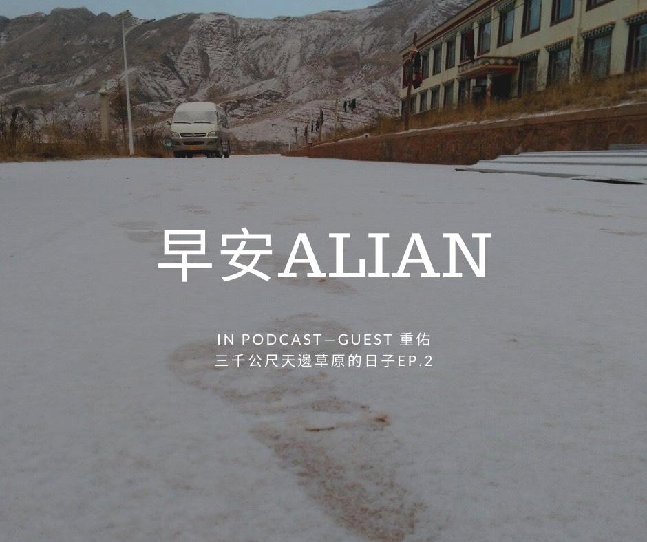 【國際】三千公尺天邊草原的日子--青海 feat.重佑 EP.2