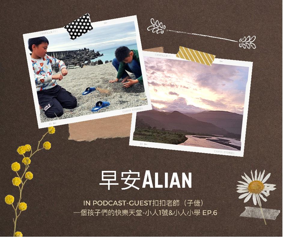 【教育】一個孩子們的快樂天堂--小人1號&小人小學 feat.扣扣老師(子倢) EP.6