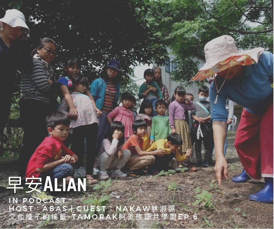 【教育】文化種子的搖籃--TAMORAK阿美族語共學園 feat.林淑照Nakaw EP.7