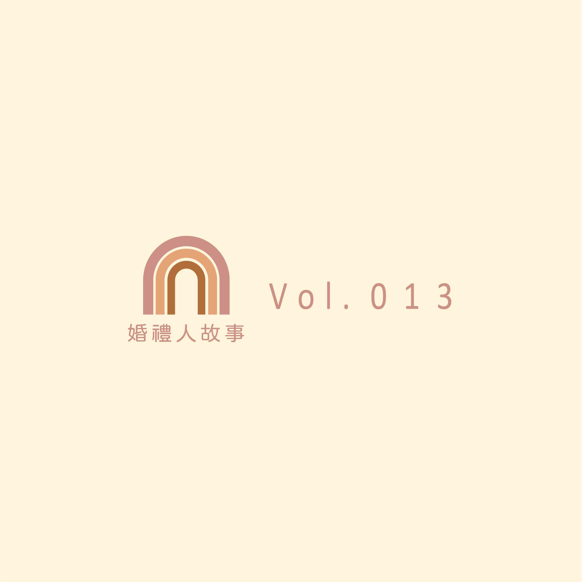 Vol.013 舉辦在麻辣火鍋店的婚禮|整理師-之琳|100種幸福