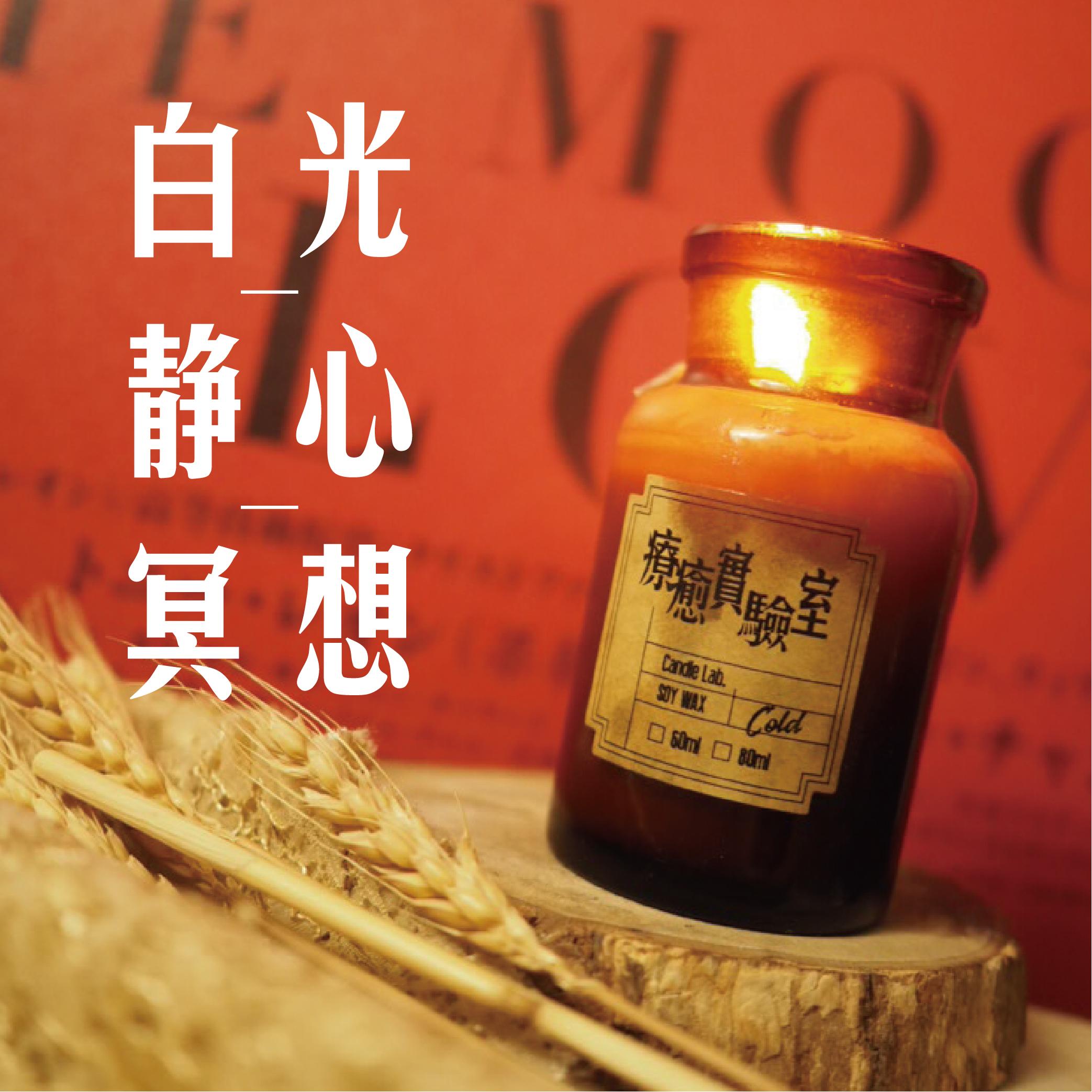 白光靜心冥想-一起為台灣送白光祝福