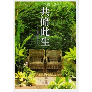 共脩此生(婚姻-兩性關係)06