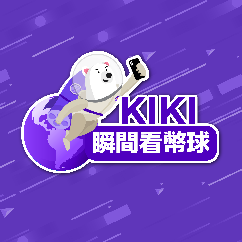 【Kikitrade 瞬間看幣球🌍- 第2集】- 選擇投資平台🐻咩係持牌?點解要身份認證?團隊有幾重要?