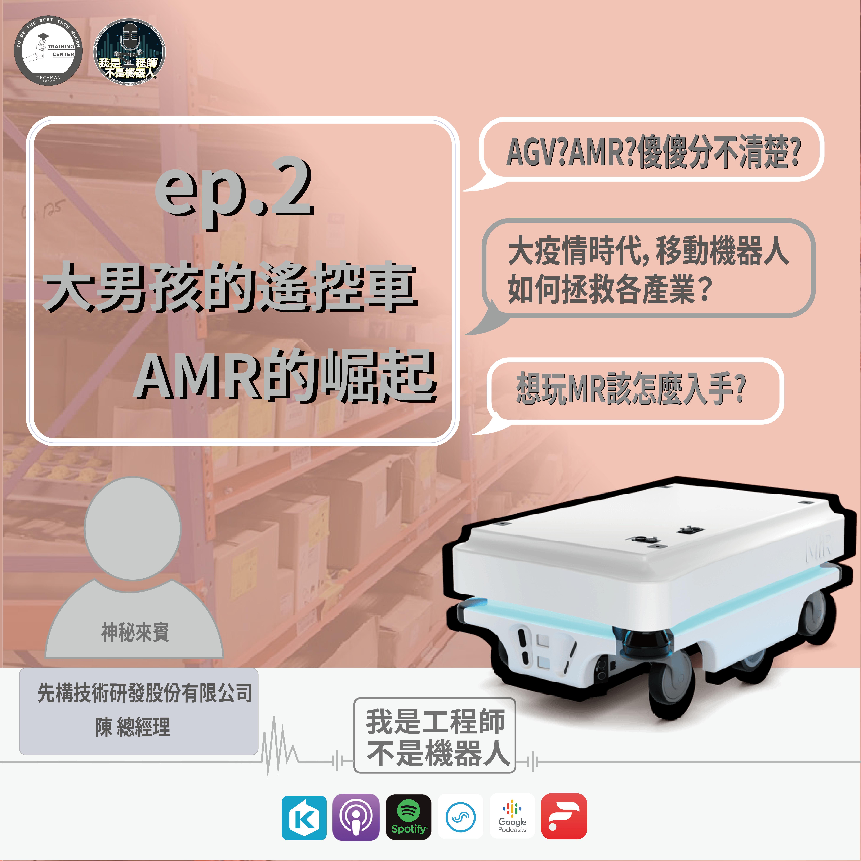 EP2: 大男孩的遙控車,AMR與AGV的崛起 feat. 先構技研 陳總
