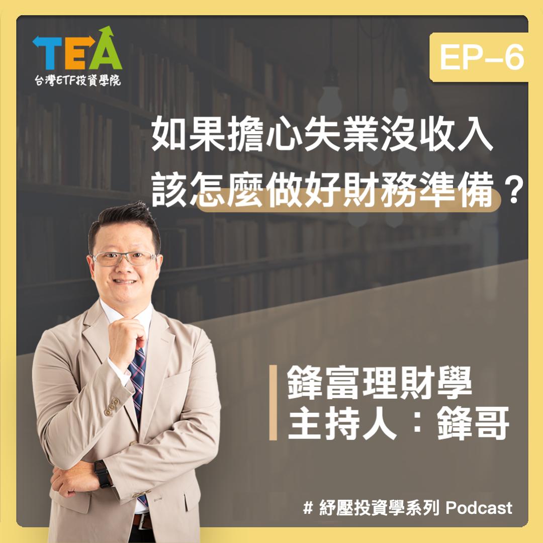 紓壓投資學 EP6:如果擔心失業沒收入,該怎麼做好財務準備?